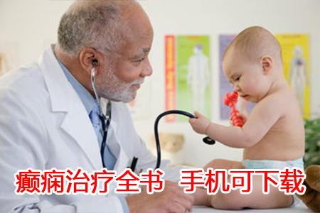 陕西专治小儿癫痫病的医院