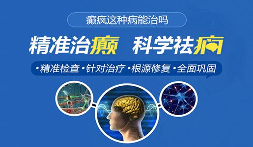 北京癫痫病哪里治疗好呢